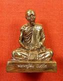 พระบูชาหลวงปู่ทิม  ขนาดสูง 5 ซม. ฐาน 3.5 ซม. เนื้อทองระฆัง อุดหลอดผงพลายกุมาร ออกวัดหนองคอกหมู
