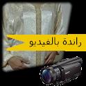 تعليم الراندة بالفيديو بدون انترنت خاص للمبتدئين icon