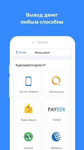 AppGold Мобильный заработок screenshot 2