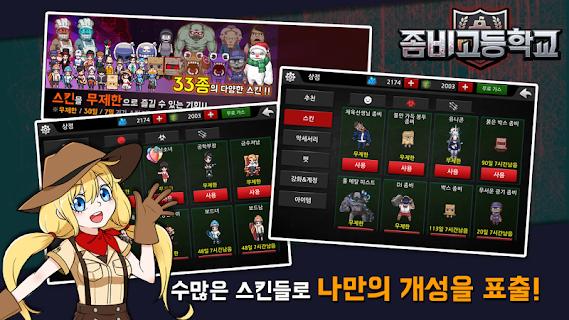 좀비고등학교 screenshot 04