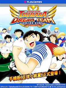 Captain Tsubasa: Dream Team Screenshot