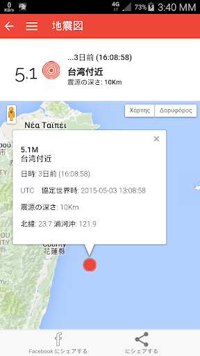 Earthquakes in Japan 2.1 PC u7528 2