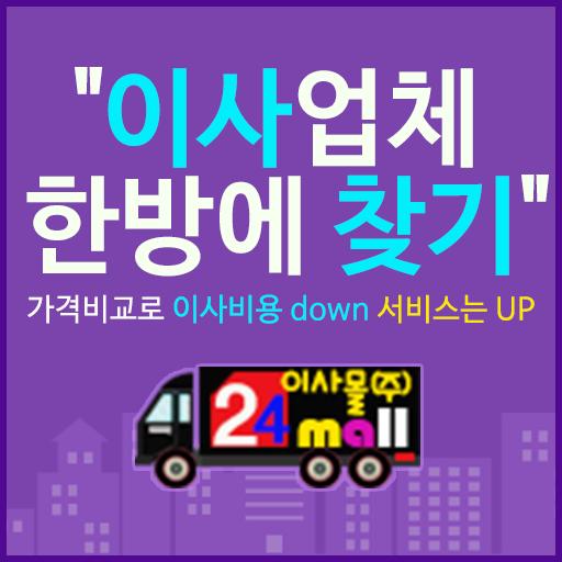 포장이사서비스 - 구리/남양주/평택/오산/고양/광명/이사업체견적비교
