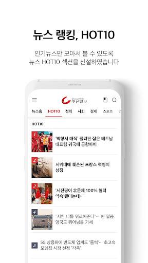 조선일보 screenshot