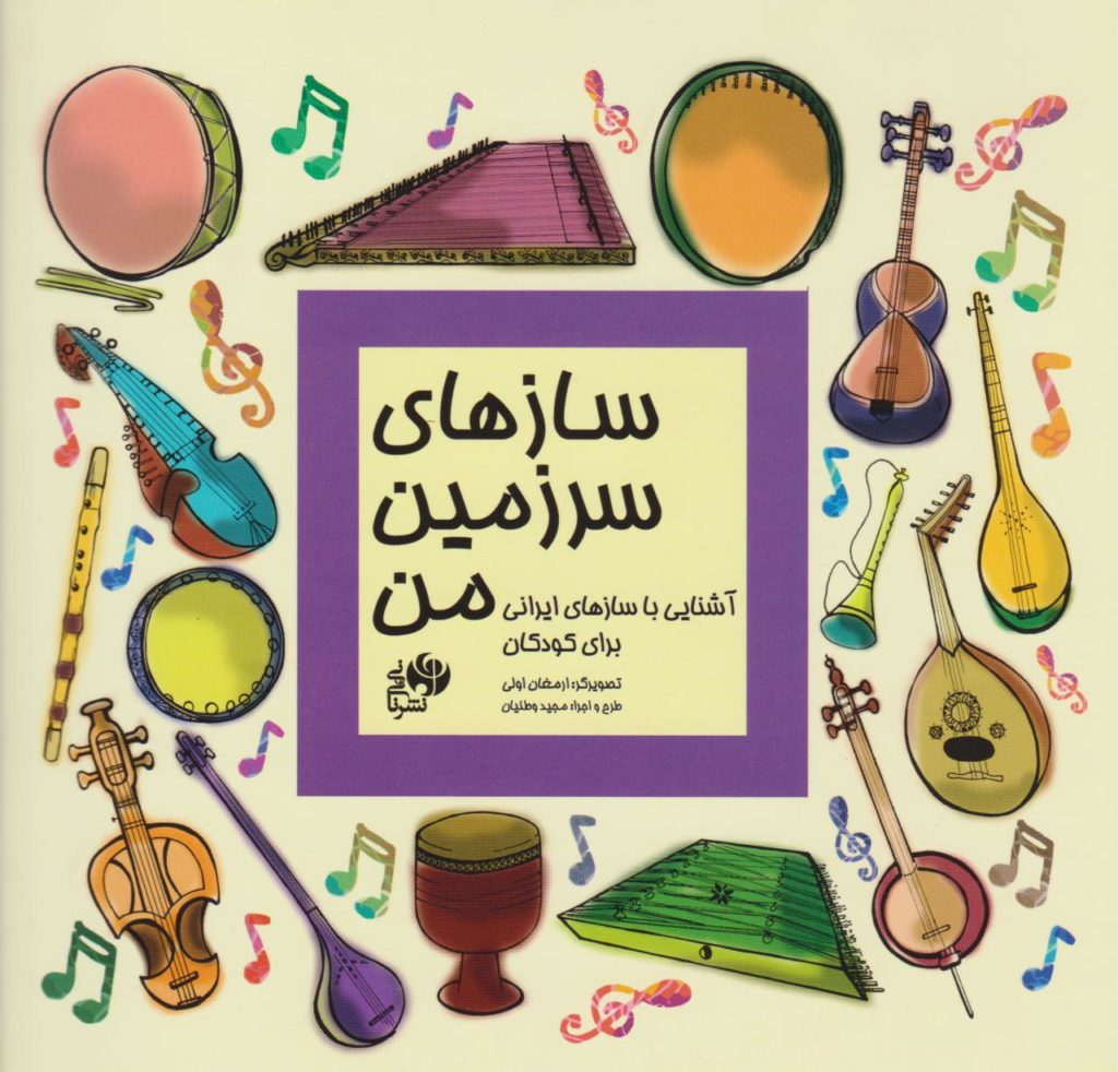 کتاب سازهای سرزمین من مجید وطنیان انتشارات نای و نی