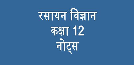 NCERT 12th Chemistry Notes Hindi Medium - Apps on Google Play