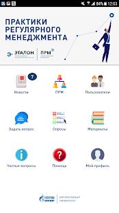 ПРМ - náhled