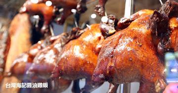 台灣海記醬油雞飯