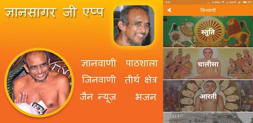 Jain Muni GyansagarJi - Apps on Google Play