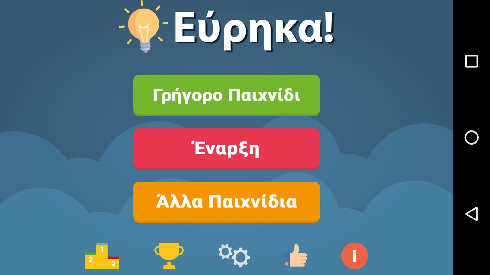 Εύρηκα 2017 Παιχνίδι Γνώσεων - στιγμιότυπο οθόνης
