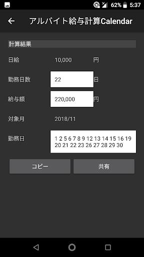 u30a2u30ebu30d0u30a4u30c8u7d66u4e0eu8a08u7b97Calendar 1.00 Windows u7528 6
