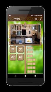 শব্দ ছবি (Bangla Puzzle Game) - náhled