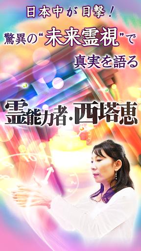 """日本中が目撃した""""驚異の未来霊視""""! 霊能力者・西塔恵"""