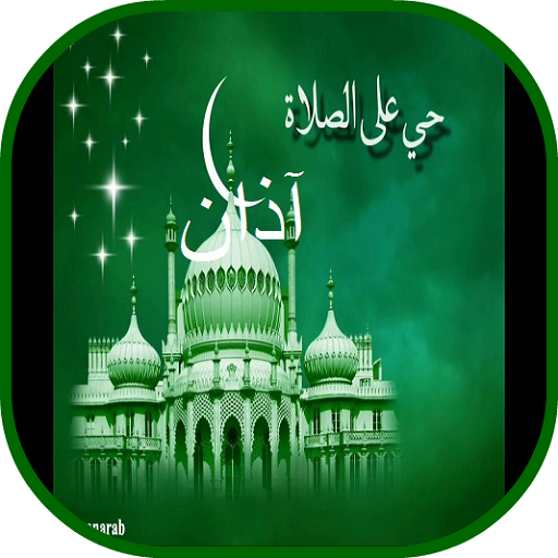 Beautiful Azan mp3 - Apps on Google Play