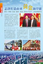 Photo: 旅奇週刊245期 P60