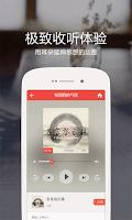 Screenshot of 凤凰FM–微电台,听书有声小说脱口秀儿歌故事相声评书