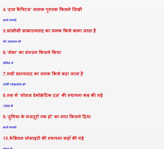 Download GK in Hindi - सामान्य ज्ञान