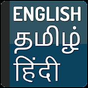 English to Tamil Translator and Hindi Dictionary