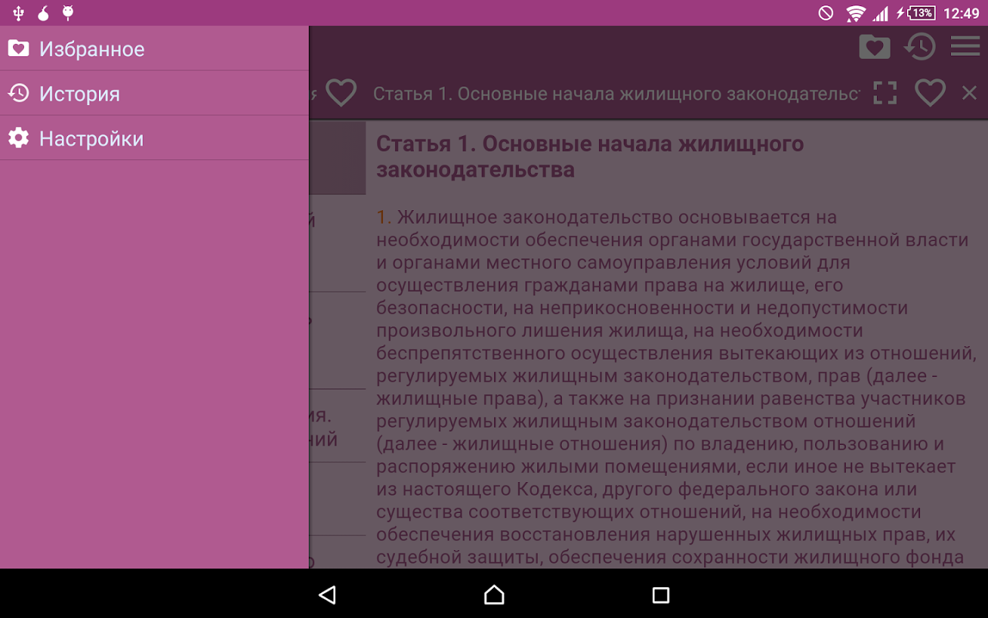 Housing Code of Russia Free- screenshot
