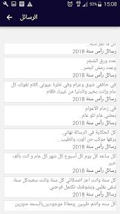 أحلى مسجات رأس سنة 2018 - náhled