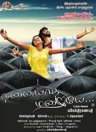 Nanaiyatha Mazhaiye poster