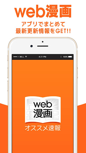 web漫画オススメ速報!毎日更新マンガ好きのための情報アプリ