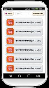 bangla rochona app contain bangla rochona somogro - náhled