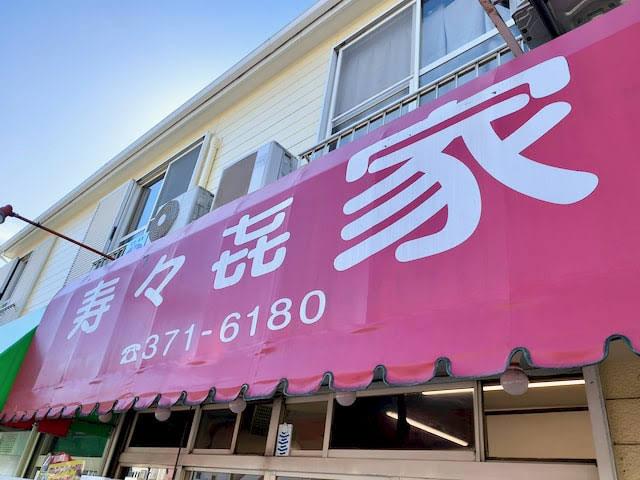 店頭の赤いテント。大きく「寿々㐂家」と書かれてる。