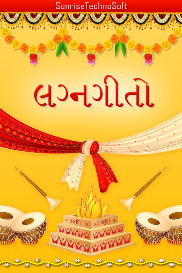 Gujarati Marriage Song Lyrics Screenshot