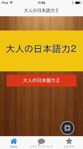 Voice4u 日本語 会話支援アプリ APK for Blackberry | Download ...