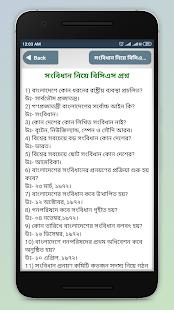 বাংলাদেশের সংবিধান ~ constitution of bangladesh for PC-Windows 7,8,10 and Mac apk screenshot 6