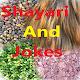 Download Shayari and Jokes Hindi Free For PC Windows and Mac