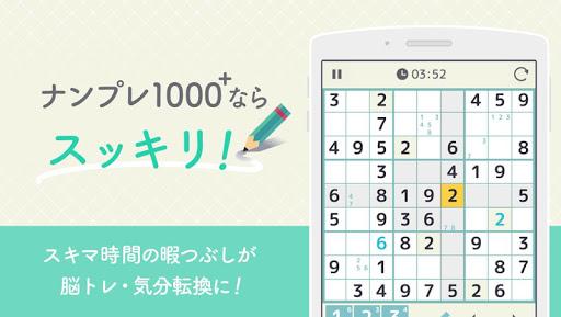 ナンプレ1000+ ~無料パズルゲームで頭の体操!~