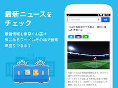 Yahoo! JAPAN ニュースにスポーツ、検索、天気、PayPayまで。地震や大雨の防災情報ものおすすめ画像4