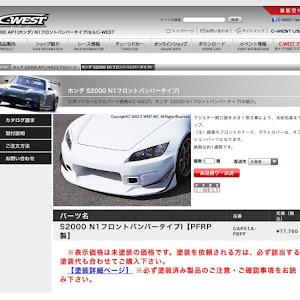 S2000 AP1 のカスタム事例画像 Daizu⊿さんの2018年07月10日23:28の投稿