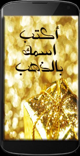 اكتب اسمك بالذهب