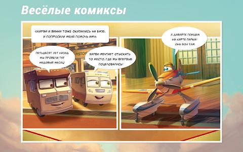 Самолеты Disney - Журнал screenshot 11