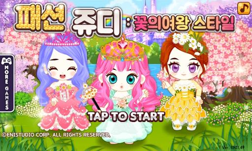 패션쥬디: 꽃의여왕 스타일 옷입히기게임
