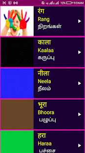 Learn Hindi from Tamil Pro for PC-Windows 7,8,10 and Mac apk screenshot 7