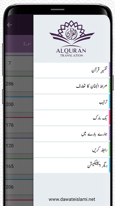 Al Quran with Tafseer (Explanation)- screenshot