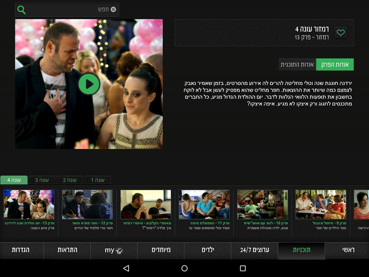 makoTV- screenshot