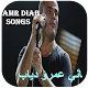 Download Amr Diab Songs - اغاني عمرو دياب For PC Windows and Mac