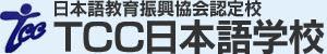 trường nhật ngữ TCC Tokyo