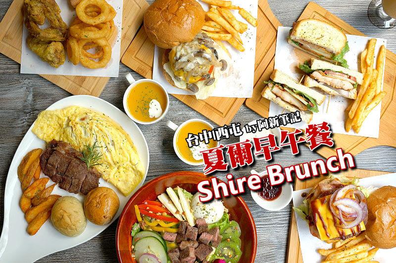 夏爾早午餐Shire Brunch|隱藏中科園區早午餐,餐點美味、份量大、價格一般般,其實全天供應唷!