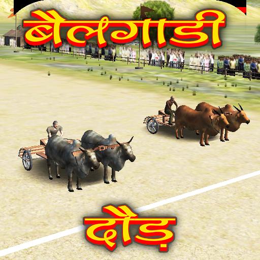 Indian Bailgadi Race