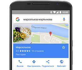Google Мой бизнес screenshot