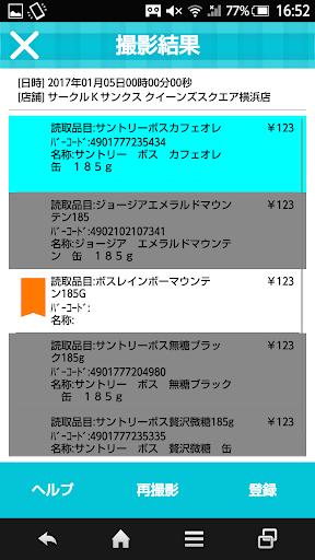 u304au8cb7u3044u3082u306eu767bu9332u30a2u30d7u30ea 3.2.1 Windows u7528 4