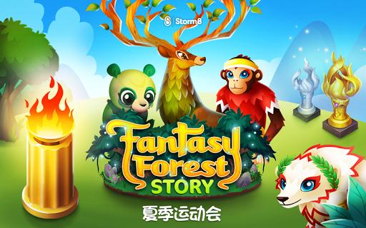 玩免費休閒APP|下載《幻想森林:夏季运动会》 app不用錢|硬是要APP