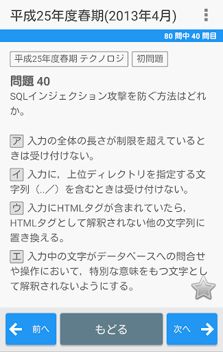 u57fau672cu60c5u5831u6280u8853u8005u904eu53bbu554fu984cu96c6(2014u5e74/u5e73u621026u5e74) 1.5.1 Windows u7528 5