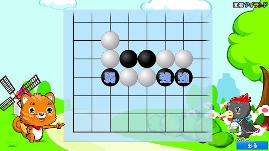 囲碁アイランド 4 screenshot 8